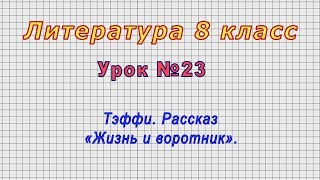 Литература 8 класс Урок 23