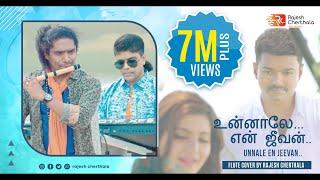 UNNALE EN JEEVAN Cover | Rajesh Cherthala with Prakash Ulliyery