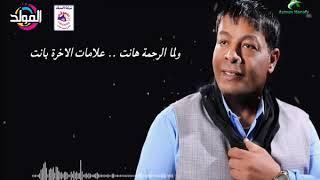 تحميل اغاني عبد الباسط حموده - علامات القيامة - حاله واتس MP3