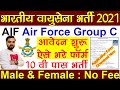 Air Force Group C Offline Form Kaise Bhare | Air Form Group C Recruitment 2021 | Indian Air Force
