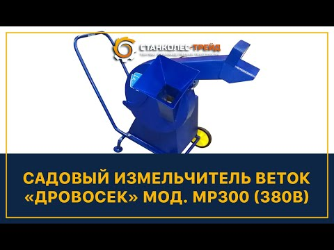 Отзыв о работе станка Садовый измельчитель веток