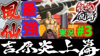 銀魂乱舞実況#3吉原炎上篇夜王鳳仙Part1