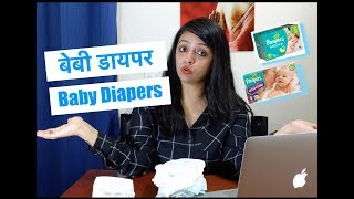 Baby Diapers || Best Diapers In India