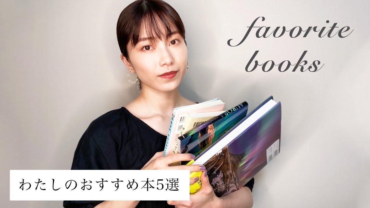 横山由依のおすすめ本を5冊紹介します!~Recommended Books~