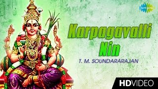 Karpagavalli Nin  Tamil Devotional Video