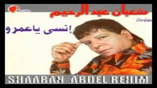 تحميل اغاني اغنية حبطل السجاير شعبان عبد الرحيم MP3