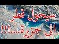 Video for قناة بين قطر والسعودية