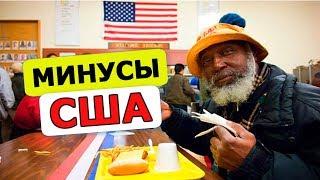 Вся правда о США   Страшные минусы жизни в США   Почему многие уезжают из Америки?!?!?