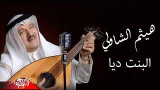 تحميل اغاني Haitham El Shawly - El Bent Deyya | هيثم الشاولى - البنت ديا MP3