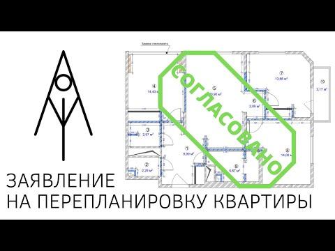 Заявление на перепланировку квартиры 2020