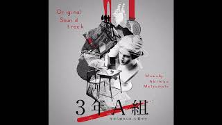 mqdefault - 3年A組 -今から皆さんは、人質です- Soundtrack (Full Ver.)