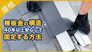 棟板金の構造と40年以上安心して固定する方法