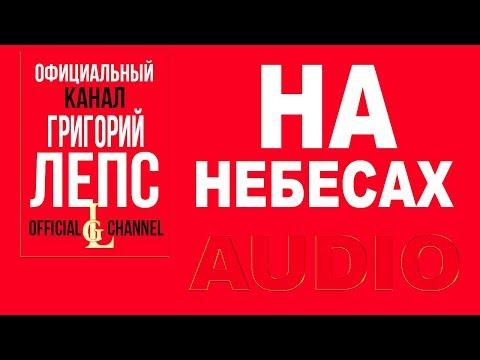 Григорий Лепс  - На небесах   ( В центре Земли. Альбом 2006)