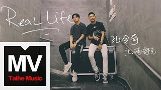 孔令奇 Jeffrey Kung【Real Life】(Ft. 滿舒克 Young Jack)HD 高清官方完整版 MV