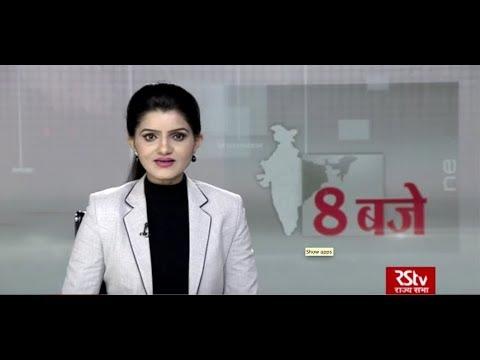 Hindi News Bulletin   हिंदी समाचार बुलेटिन – 02 December, 2019 (8 pm)