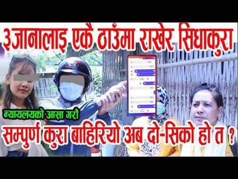 jhapa kanda | ३ जानालाइ एकै ठाउँमा राखेर सिधाकुरा | jhapa news nepali news today |