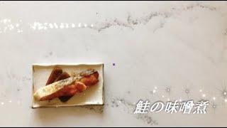 宝塚受験生のダイエットレシピ〜鮭の味噌煮〜 のサムネイル画像