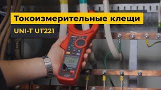 UNI-T UTM 1221 (UT221) Токоизмерительные клещи от компании Parts4Tablet - видео