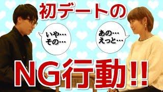 【必見】初デートでやっちゃいけないNG行動!! - YouTube