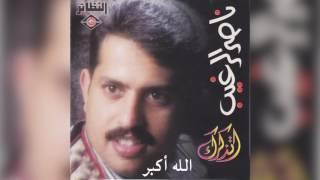 تحميل اغاني Allah Akbar ناصر الرغيب - الله أكبر MP3