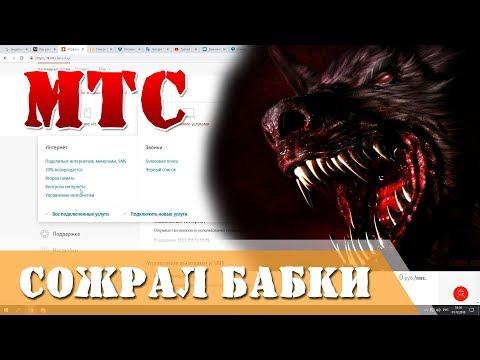 МТС сожрал все бабки, запретить подписки, запретить интернет