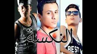 مهرجان النكسه غناء ناصر غاندي - علي ويكا - علي قدوره ٢٠١٧ جديد