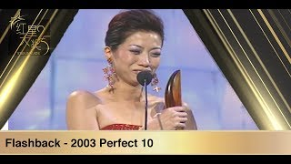 Star Awards 2019 - Flashback 2003 Perfect 10 十全十美