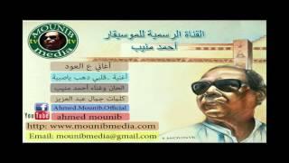 اغاني حصرية حصريآ اغنية قلبي دهب الحان وغناء أحمد منيب .. كلمات جمال عبد العزيز تحميل MP3