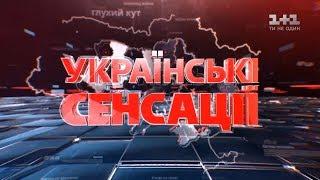 Українські сенсації. Пандемія: надія є