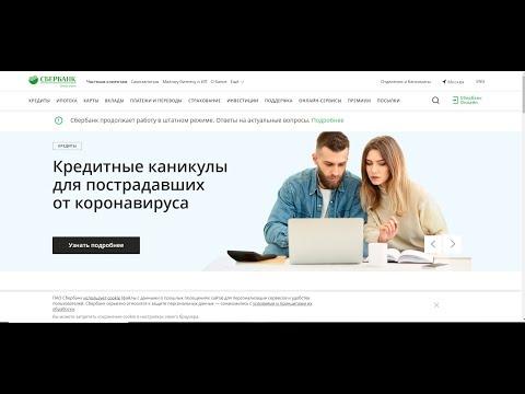 Условия кредитных каникул Сбербанка - как получить отсрочку платежей по кредиту или реструктуризацию
