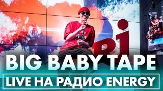 Big Baby Tape   Wasabi, Dragonborn, MILF, Gimme The Loot на Радио ENERGY