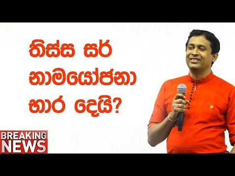 Tissa Jananayake - Episode 30 | තිස්ස සර් දේශපාලනයට එනවද ?