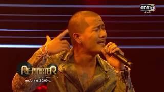 เพลง กอด : แบงค์ | Highlight | Re-Master Thailand | 16 ธ.ค. 2560 | one31