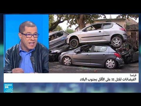 العرب اليوم - شاهد:الفيضانات تقتل 11 شخصًا على الأقل في جنوب فرنسا