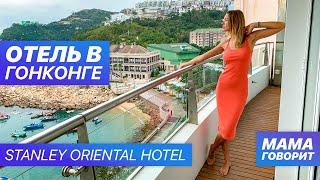 Гонконг. Обзор отеля Stanley Oriental  Hotel