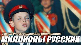 """""""Миллионы русских"""" - Роман Разум (ансамбль """"Новороссия"""")"""
