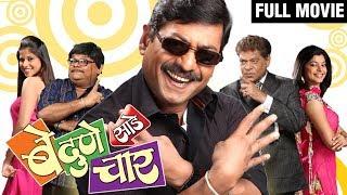 Download Video Be Dune Saade Chaar - Marathi Comedy Movie - Mohan Joshi, Atul Parchure, Sanjay Narvekar MP3 3GP MP4