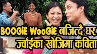 Boogie Woogie नजित्दै  घर ज्वाईको खोजीमा कविता, लिए Top -5 को अन्तरवार्ता पत्रकार हेर्या हेर्यै..