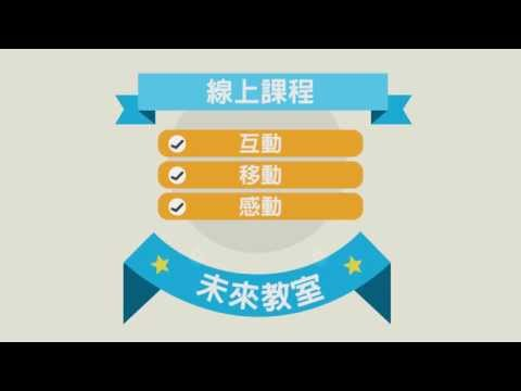 臺灣通識網簡介 (Introduction of General Education TW)