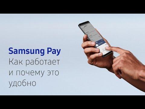 Samsung Pay   Как работает и почему это удобно
