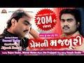 Prem Ni Majburi - Jignesh Kaviraj - New Gujarati Song