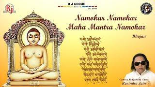 Navkar Maha Mantra Song | Ravindra Jain - YouTube
