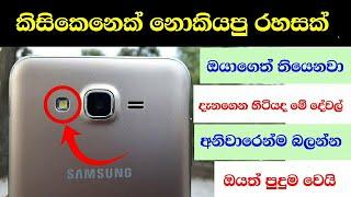 Android Flashlight Hidden Trick - sinhala Nimesh Academy