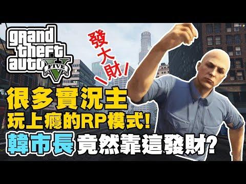 【GTA5】劉德滑+韓市長=發大財?(鬼島-憨吉鎮)