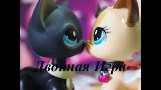 LPS Сериал: Двойная Игра 1 сезон 5 серия(Прода после 100👍🏻 лайков)