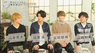HD桃山ビートトライブ-山本亮太+目黒蓮+冨岡健翔