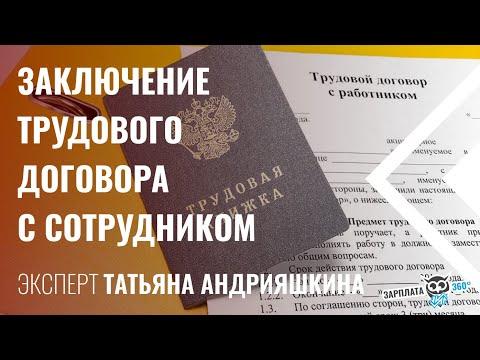 Заключение трудового договора с сотрудником в 2020   Татьяна Андрияшкина #зарплата360