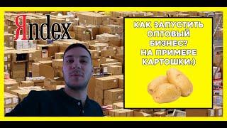 Запускаем оптовый бизнес за 5 минут. Создать сайт+рекламу Яндекс Директ РСЯ