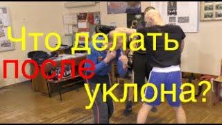 Бокс: что делать после уклона - развитие атаки (English subs)