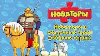Новаторы - Новаторы и сказочные герои (сборник серий) | Развивающий мультфильм